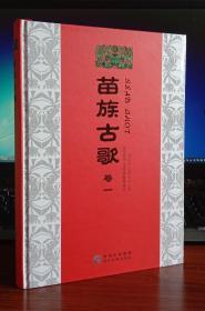 苗族古歌·卷一 :汉文对照