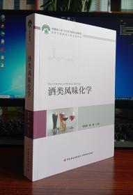 """酒类风味化学(中国轻工业""""十三五""""规划立项教材 高等学校酿酒工程专业教材)"""