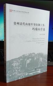玛瑙山文化丛书:贵州清代山地军事防御工事 : 玛瑙山营盘