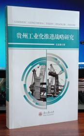 贵州工业化推进战略研究