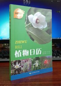 身边的大自然趣味科普丛书:植物日历