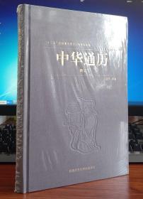 中华通历·秦汉【现货全新正版带封膜】
