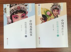 中国戏曲故事 传统地方戏卷(全2册)