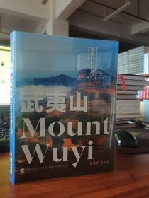 福建的世界遗产丛书:武夷山(汉英对照)