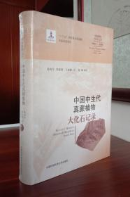 中国中生代真蕨植物大化石记录【精装全新正版 】