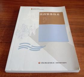 黄酒装备技术(高等职业教育酿酒技术专业系列教材)