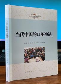 当代中国的口承神话(中国文学人类学原创书系)
