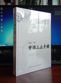 黄酒工业手册【现货全新正版带封膜】