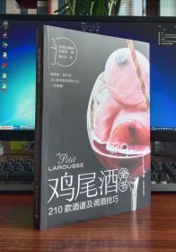 鸡尾酒全书:210款酒谱及调酒技巧【现货全新正版带封膜】