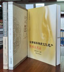 云南省非物质文化遗产项目代表性传承人名录:(全三卷)