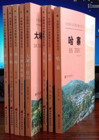 中国保山村落影像文化志(全8册) 【现货全新正版书籍】
