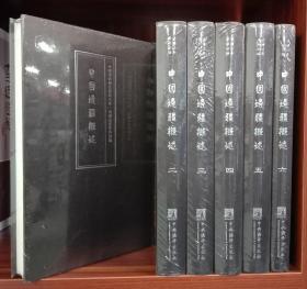 边疆边务资料文献初编. 中国边疆概述 : 全6册【精装全新正版有封膜】