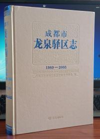 成都市龙泉驿区志:1989-2005