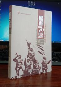 昌都70年辉煌成就:1950-2020