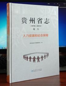 贵州省志. 人力资源和社会保障:1978-2010