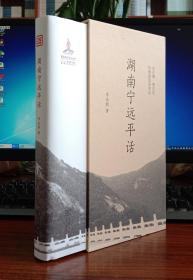 湖南宁远平话(中国濒危语言志)