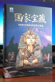 图说天下.国家宝藏:100件文物讲述世界文明史