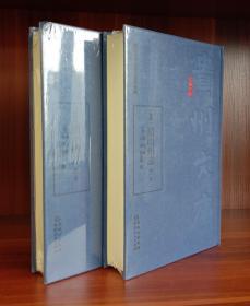 贵州文库(乾隆)独山州志:全2册