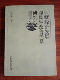 西藏经济发展与民生改善关系研究