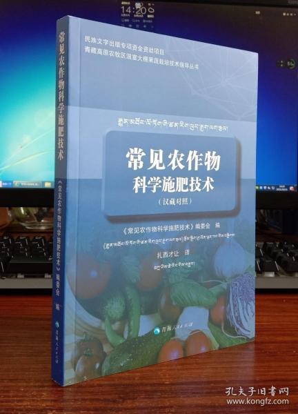 常见农作物科学施肥技术(汉藏对照)