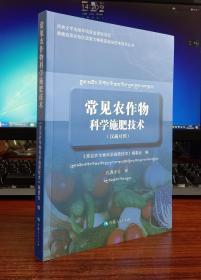 常见农作物科学施肥技术(汉藏对照)【全新正品新书】