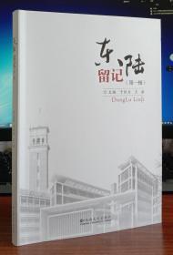 东陆留记(第1辑)