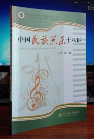 中国民族器乐十八讲