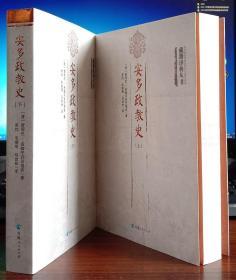 安多政教史(套装上下册):藏籍译典丛书