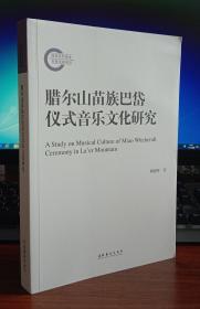 腊尔山苗族巴岱仪式音乐文化研究