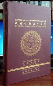 藏药创新治疗标准.1:藏汉英文对照