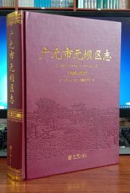 广元市元坝区志:1949-2007