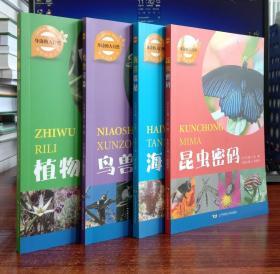 身边的大自然趣味科普丛书 :昆虫密码/海洋探秘/鸟兽寻踪/植物日历【全新正版】