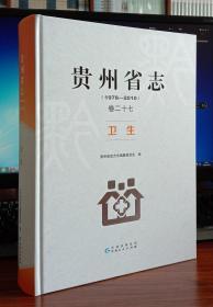 贵州省志.卫生:1978-2010