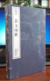 古玉印汇(一函一册):中国珍稀印谱原典大系第一编第一辑