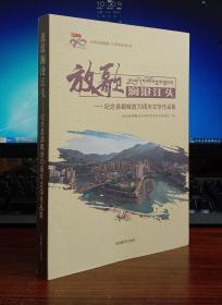 放歌澜沧江头:纪念昌都解放70周年文学作品集