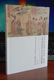 <张胜温梵画卷>研究:云南后理国段智兴时代的佛教画像