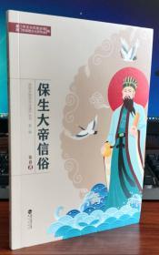 闽南非物质文化遗产丛书•第二辑 保生大帝信俗