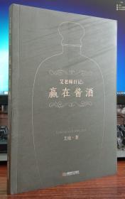 艾老师日记-赢在酱酒