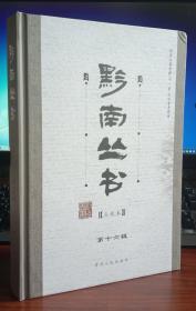 黔南丛书. 第16辑