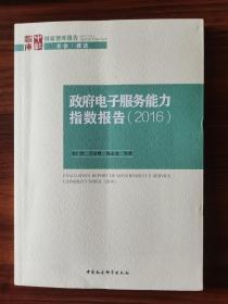 政府电子服务能力指数报告(2016)(国家智库报告)