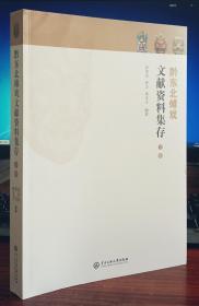 黔东北傩戏文献资料集存 :下卷