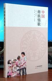 中国彝族情歌