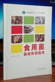 食用菌栽培实训指导
