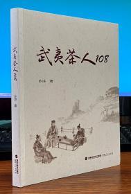 武夷茶人108