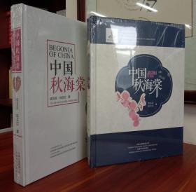 中国秋海棠:(全2册)【精装全新正版未撕封膜】