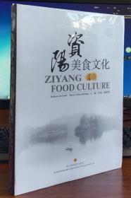 资阳美食文化