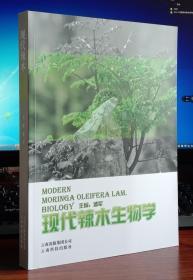 现代辣木生物学