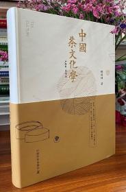 中国茶文化学