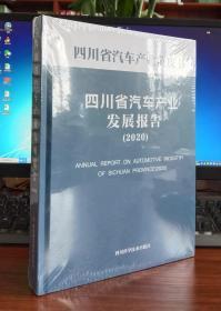 四川省汽车产业发展报告(2020)