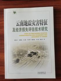 云南地震灾害特征及经济损失评估技术研究